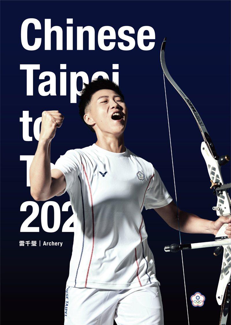 雷千瑩演繹勝利表情。圖/中華奧會提供
