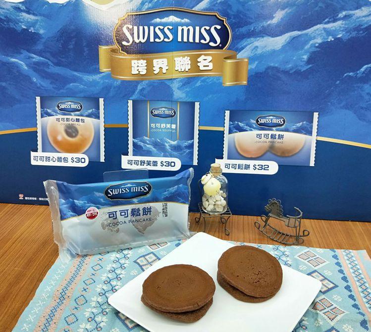 萊爾富推出聯名新品「swiss miss可可鬆餅」,售價32元。圖/萊爾富提供
