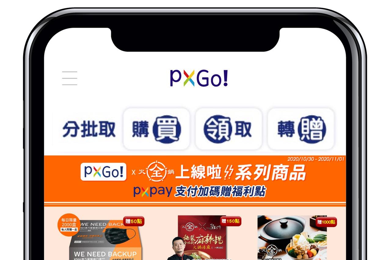 限時3天 PXGO!全聯線上購「全火鍋」聯名商品限量開賣再加碼贈點