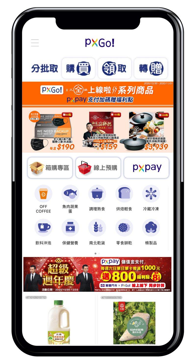 在PXGO!上購買全火鍋話題夯品,用PX Pay支付限時加碼再送福利點。圖/全聯福利中心提供