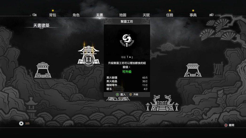 遊戲選單裡的天書建設包辦了武器升級、御魂養成、物品煉成、以及製作防具跟裝飾品等功...
