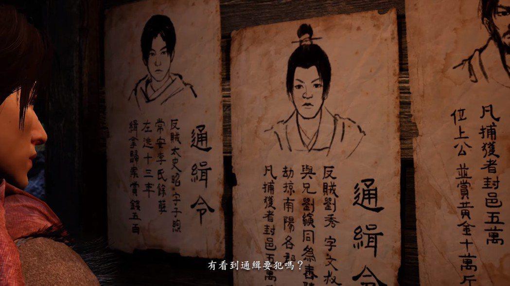 在第四部預告片之中有出現「劉秀」與「劉縯」這兩個人物,也是遊戲中會出現的角色,熟...