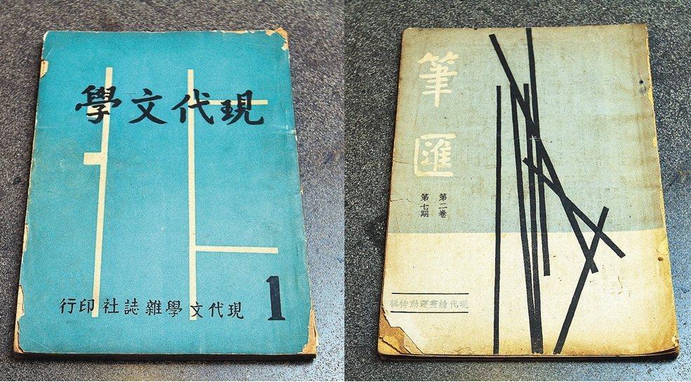 左為《現代文學》雜誌;右為《筆匯》雜誌。 圖/聯合報系資料照