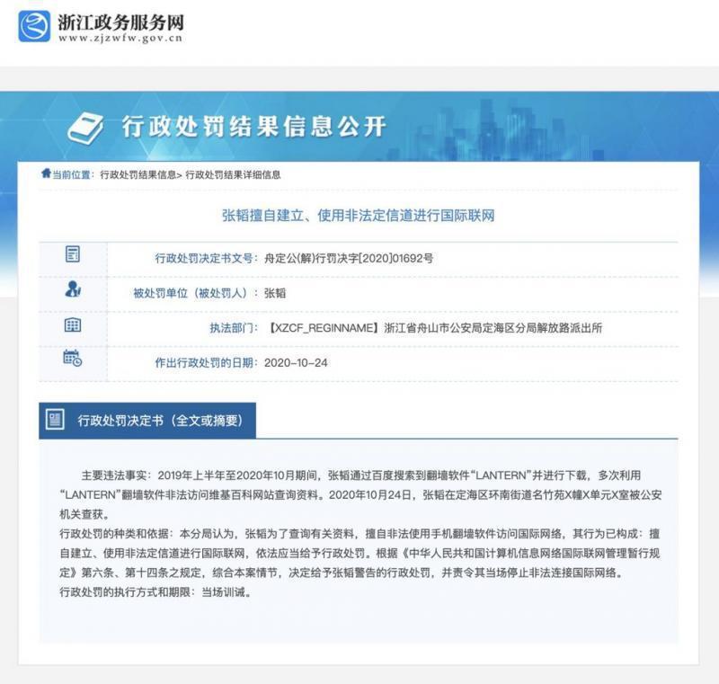 近日有大陸網友因翻牆到維基百科,遭「政府公告處罰」。圖擷自PTT