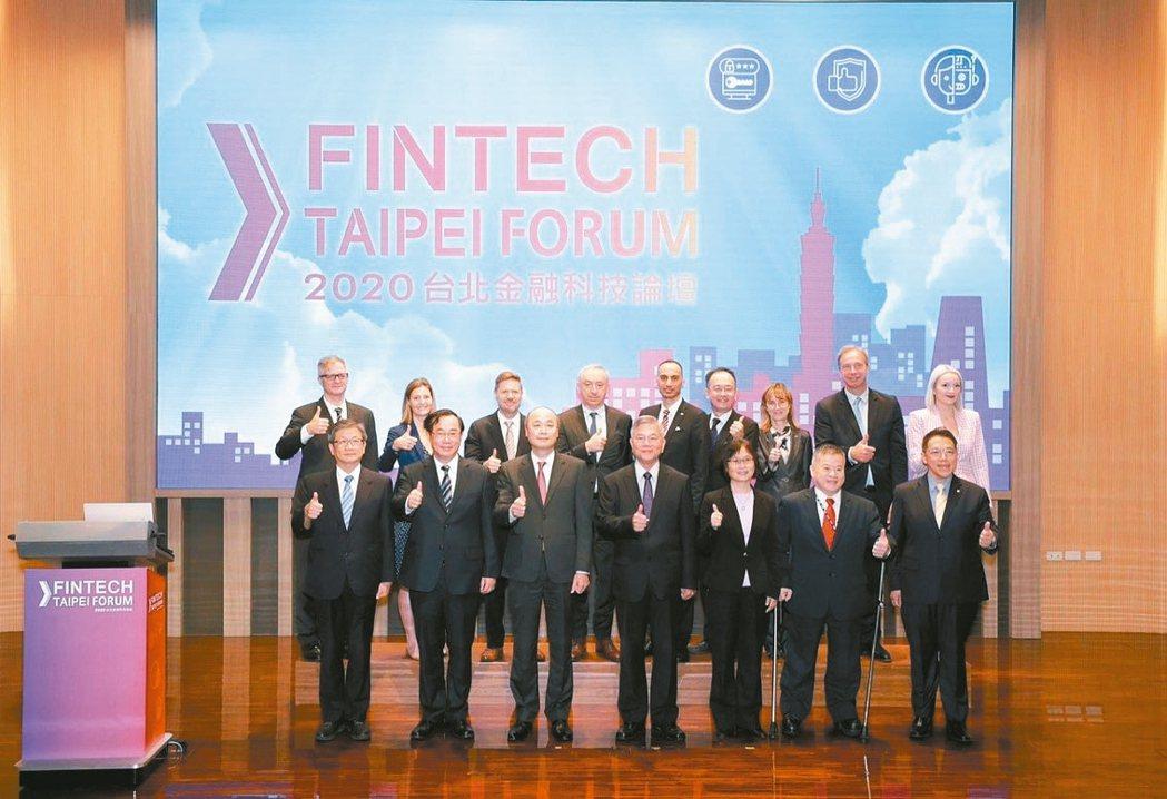 FinTech Taipei Forum 2020台北金融科技論壇於金融研訓院盛...