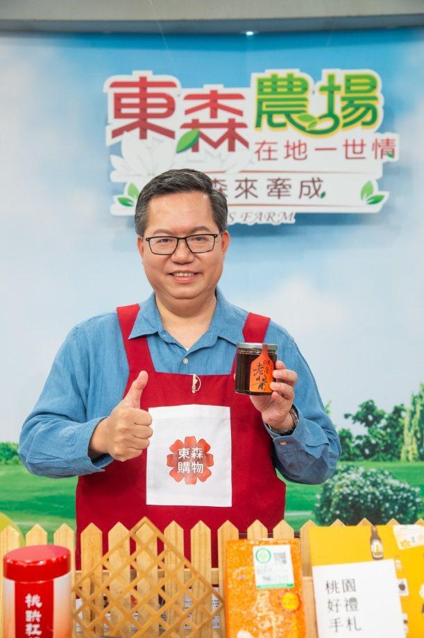 桃園市長鄭文燦首度上東森購物台開賣。業者/提供