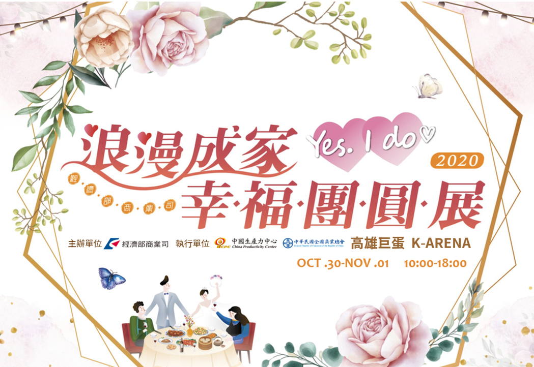 即日起至11/1「浪漫成家.幸福團圓展」在高雄巨蛋登場。商業司/提供