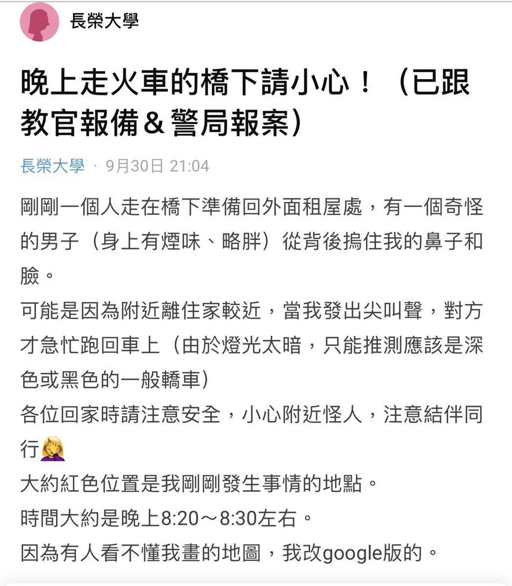 長榮大學另一名女生曾遭人以類似手法強擄,因鄰近住家大叫歹徒逃逸。記者唐秀麗/翻攝