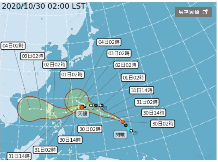 日本氣象廳昨天凌晨發布19號颱風天鵝生成,昨晚發布20號颱風閃電生成。圖/取自中央氣象局網站