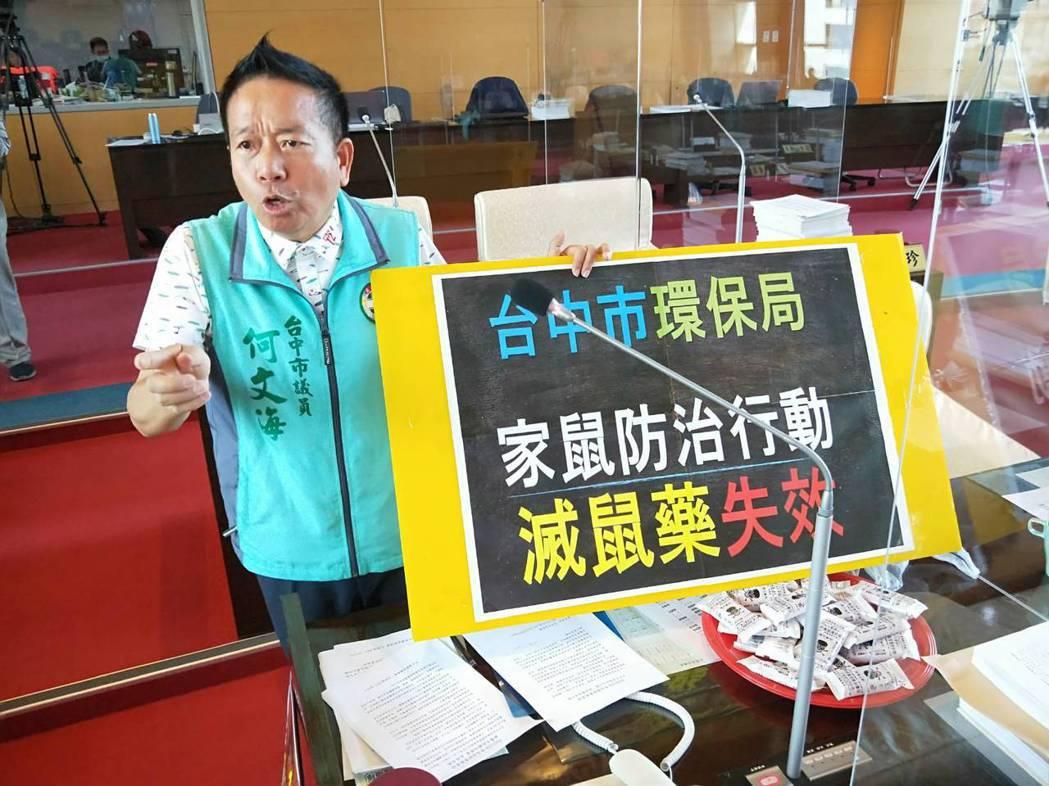 台中市議員何文海表示環保局編250萬元購入的老鼠藥,老鼠連看都不看、何況是吃。記...
