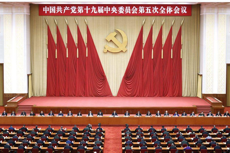 中共19屆5中全會29日在北京結束,提出第十四個五年規劃和2035年遠景目標。新...