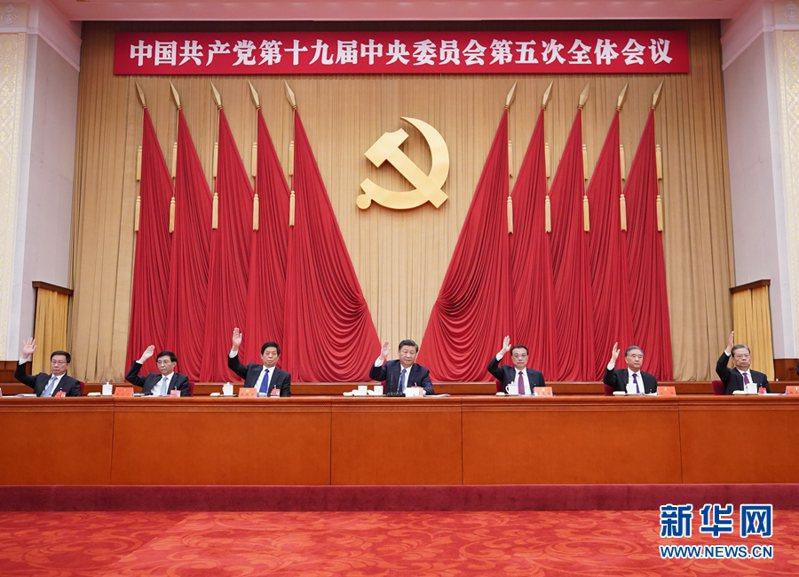 中共19屆5中全會提出第14個五年規劃和2035年遠景目標。(新華網)