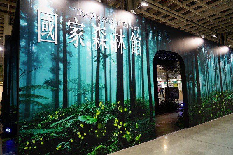 「2020ITF台北國際旅展」今在南港展覽館登場,其中由林務局籌劃的「國家森林館」向旅客推廣台灣森林「夜觀漫遊」、「花季饗宴」、「林鐵行旅」與「森林健行」共34條森林遊程。圖/林務局提供