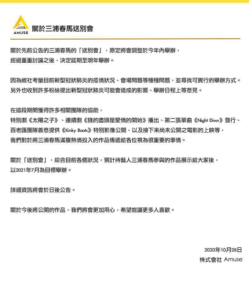 經紀公司公布送別會延期至明年的消息。圖/摘自雅慕斯娛樂