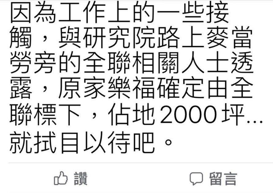 網友在facebook社團《我是南港人》爆料「原家樂福確定由全聯標下,佔地200...