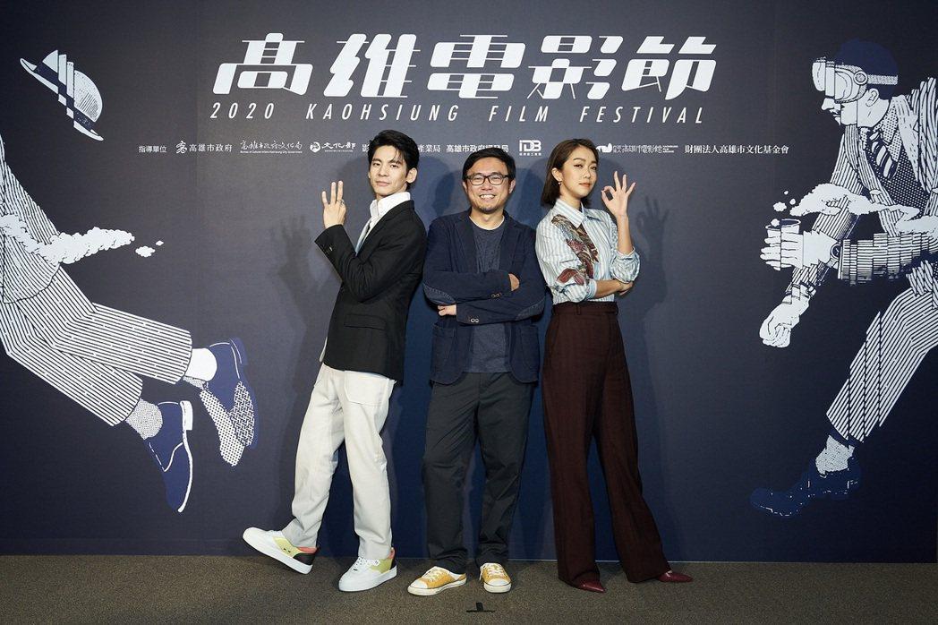 左起林柏宏、導演廖士涵、大霈來高雄電影節參加「大債時代」首映。圖/高雄電影節提供