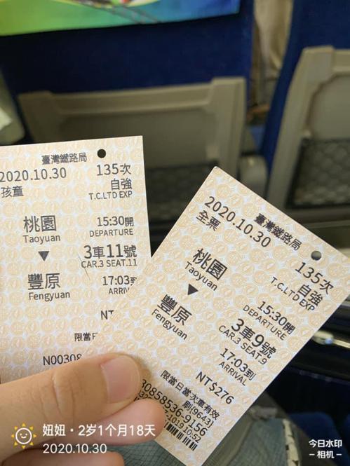 媽媽和小孩買了兩張自強號座位票,但卻因為不讓座而被一名老先生狂酸。 圖/爆料公社