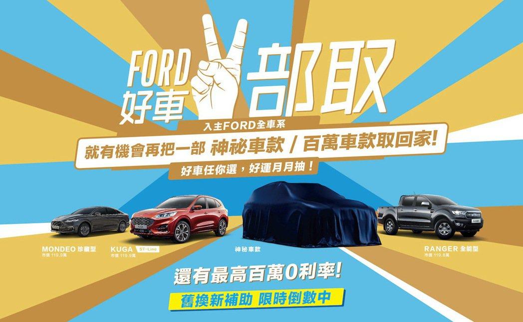 「Ford好車二部取」回饋活動登場 入主Ford全車系有機會抽百萬車款或神秘新車...
