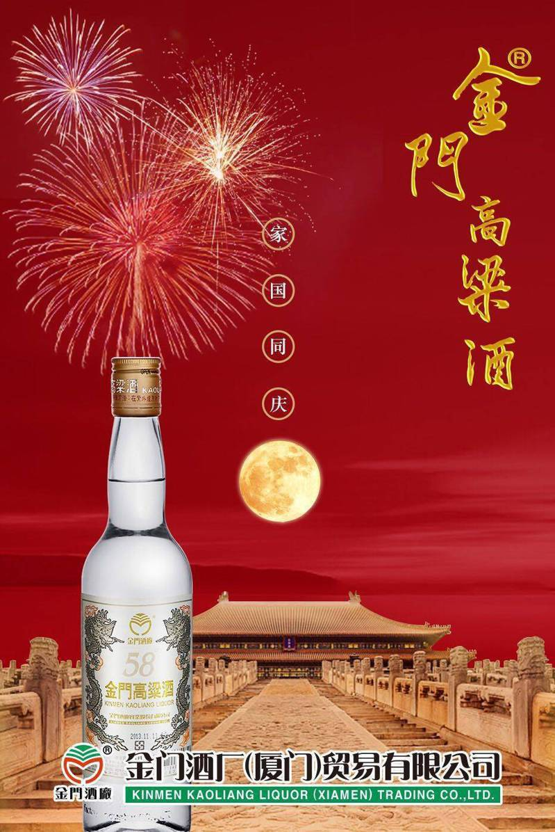 金酒公司在中秋節與大陸國慶時,推出2張廣告文宣,出現「家國同慶」的字樣,且底圖還是北京故宮,遭痛批 :「不知道是在慶哪一家?慶哪一個國?」。圖/翻攝微信網站