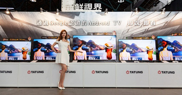 大同液晶推出通過Google認證Android TV液晶XT系列,搭載Andro...