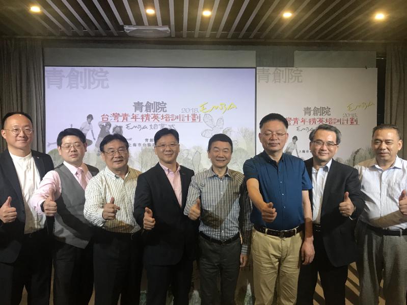 圖為2018年7月上海青創院「台灣青年菁英培訓計畫」揭幕,現任大陸全國台企聯會長 李政宏(左四)及上海市台辦官員及多位上海台協幹部都曾出席。圖/聯合報系資料照