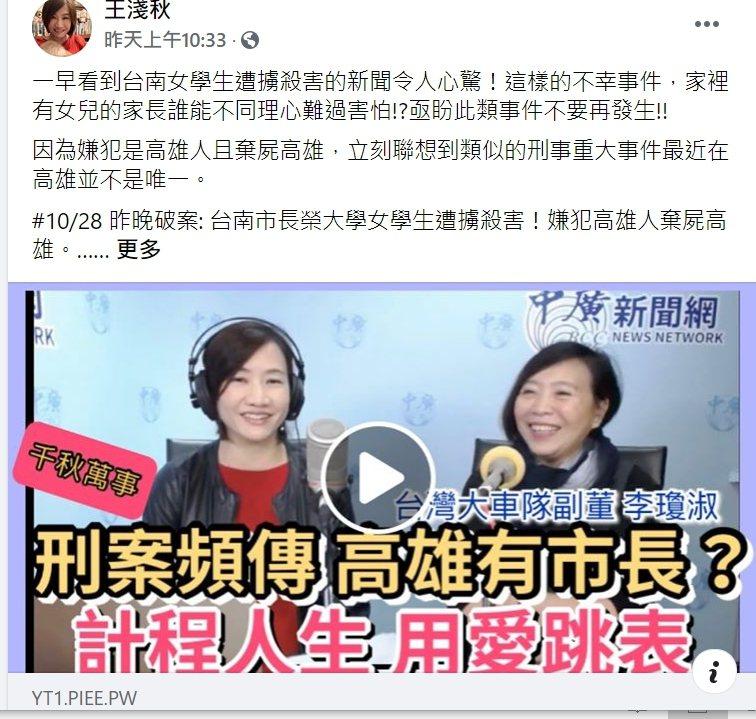 對近日刑案頻傳,前新聞局長王淺秋暗諷「高雄市沒市長」。圖/取自王淺秋臉書