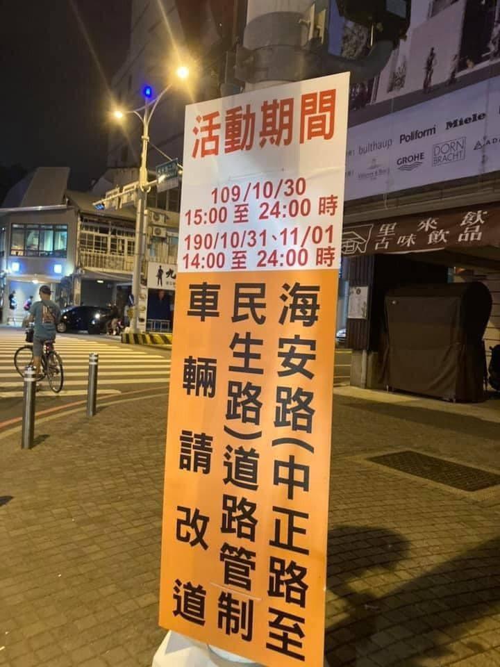 有網友PO出海安路要封街81年的告示牌。圖/翻攝自台南爆料公社