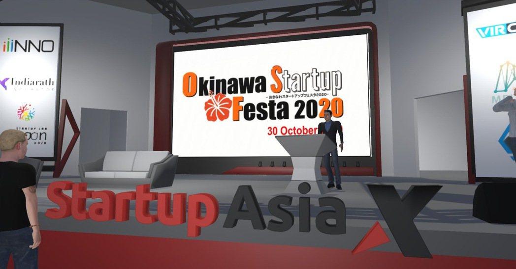 「沖繩創業祭台灣分場」包含創業派對進行虛擬交流,更利用3D1Go公司開發的虛擬V...