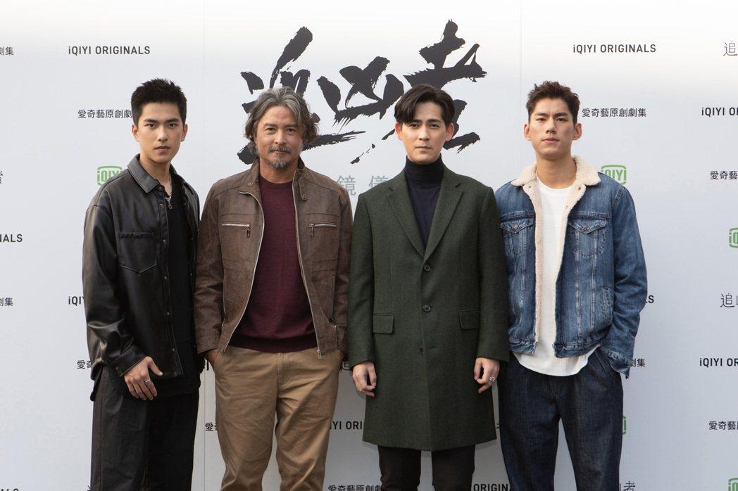 朱軒洋(右起)、周渝民、李銘順、曾敬驊合作「追凶者」開鏡。圖/愛奇藝海外站提供