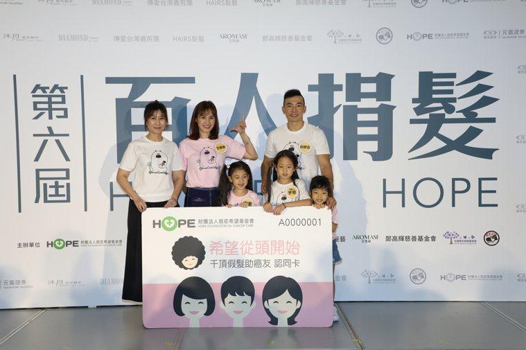 藝人劉畊宏、王婉霏全家響應癌症希望基金會百人捐髮活動。圖/癌症希望基金會提供
