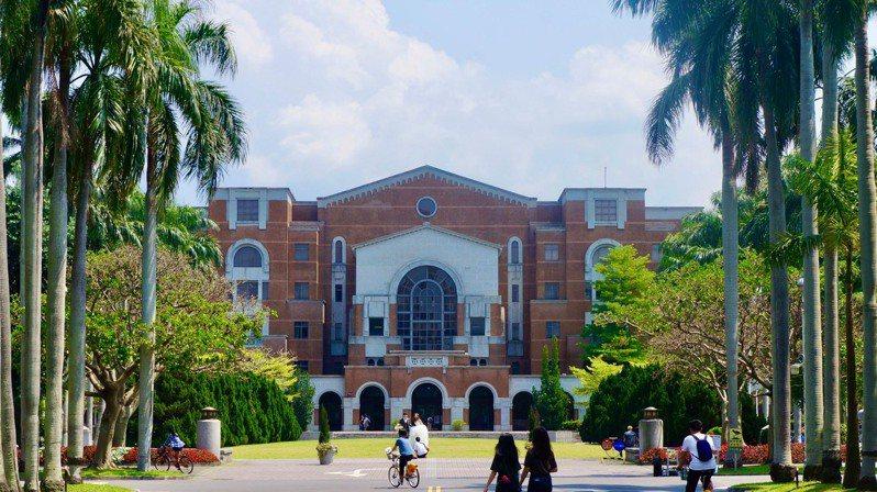 台灣大學。圖/取自台大臉書粉絲專頁