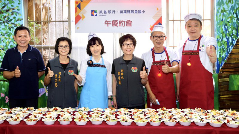 凱基銀行總經理曹慧姝(左二)與苗栗縣副縣長鄧桂菊(左三),攜手為鯉魚國小學童料理美墨大餐。凱基銀/提供