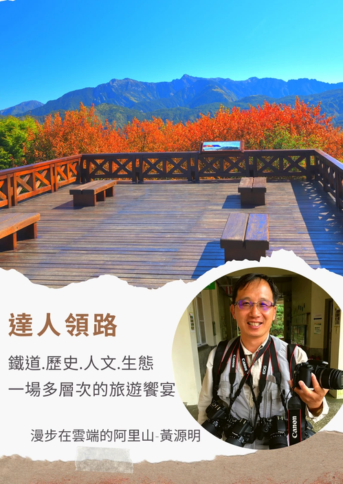 阿里山賞楓主題列車,邀攝影達人帶遊客參訪秘境。  圖/林鐵及文資處提供