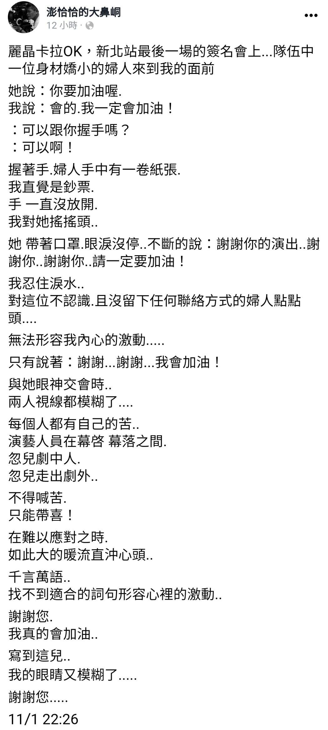 澎恰恰發文吐露有婦人淚送千元鈔。 圖/擷自澎恰恰臉書