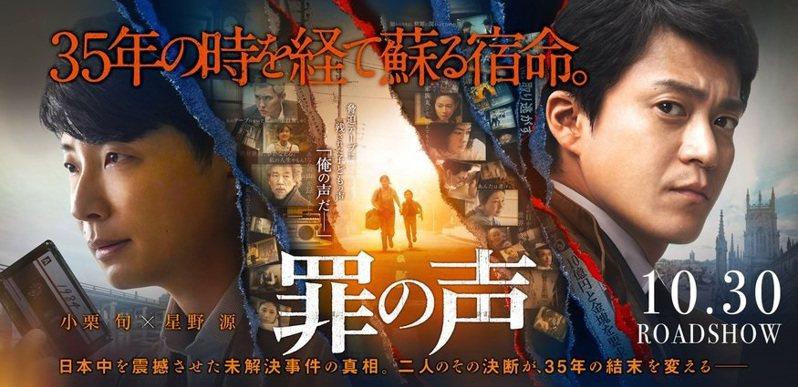 由日星小栗旬、星野源主演的電影「罪之聲」,改編自日本犯罪史上重大懸案「固力果‧森永事件」。圖擷取自電影官方網站