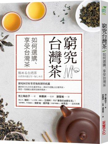 《窮究台灣茶》 圖/采實文化 提供