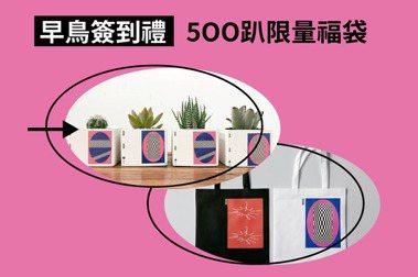 500趴限量福袋等你抽!官方帆布袋+聯名盆栽只送不賣