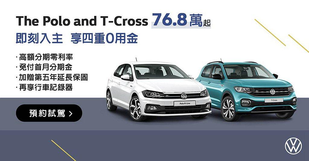為讓消費者輕鬆擁有福斯Polo及T-Cross,台灣福斯汽車推出「四重0用金」購...