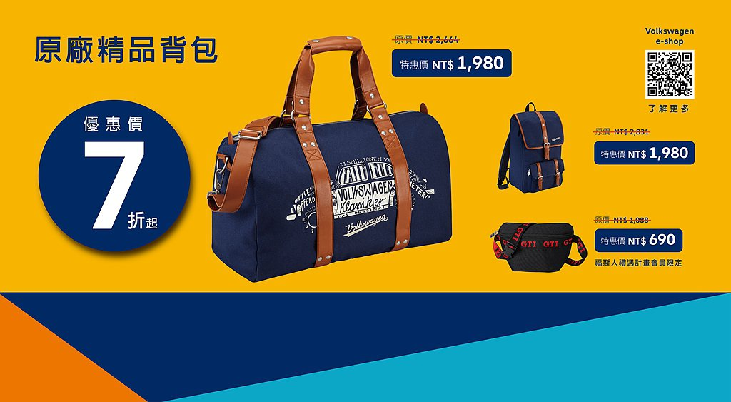 原廠精品GTI輕便腰包、旅行袋與後背包特惠價7折起,會員可獨享原廠汽/柴油添加劑...