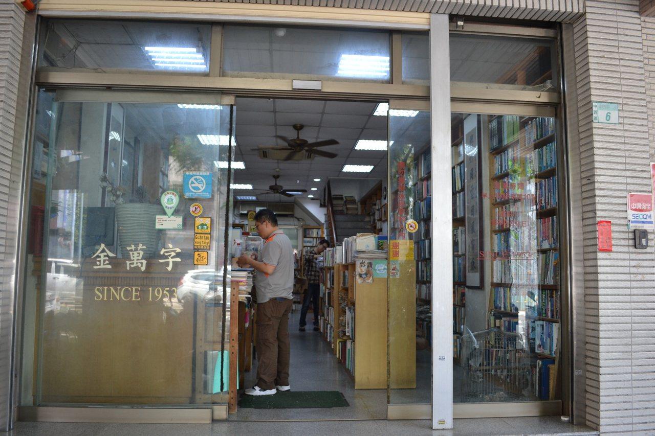 金萬字書店已有67年歷史,陪伴台南人走過半世紀。 圖/鄭惠仁 攝影