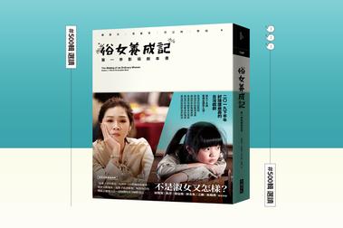 《俗女養成記》編劇黃馨萱/寫在劇本書出版之際:我和陳嘉玲同樣幸福