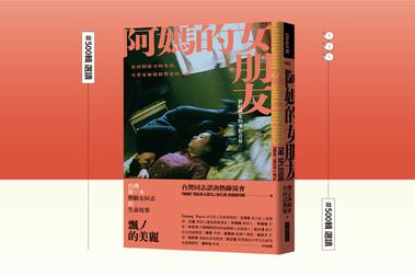 王増勇研究室/導讀《阿媽的女朋友:彩虹熟女的多彩青春》:婚家概念的轉變
