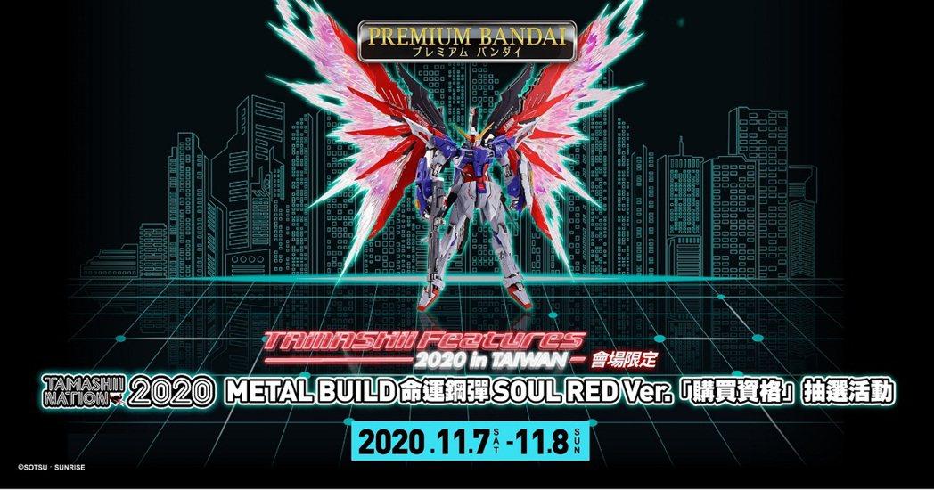 METAL BUILD 命運鋼彈 SOUL RED Ver.將舉辦購買資格抽選活...