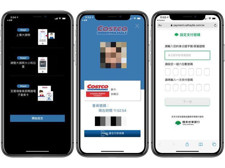 現有會員可於Costco App中上傳申請資料,攜帶身份證明文件至賣場會員部櫃台...