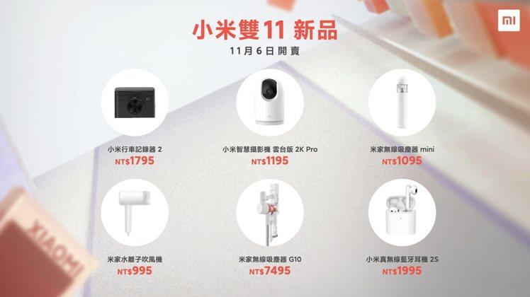 小米雙11超級購物節同步推出6款時尚家居新品。圖/小米台灣提供
