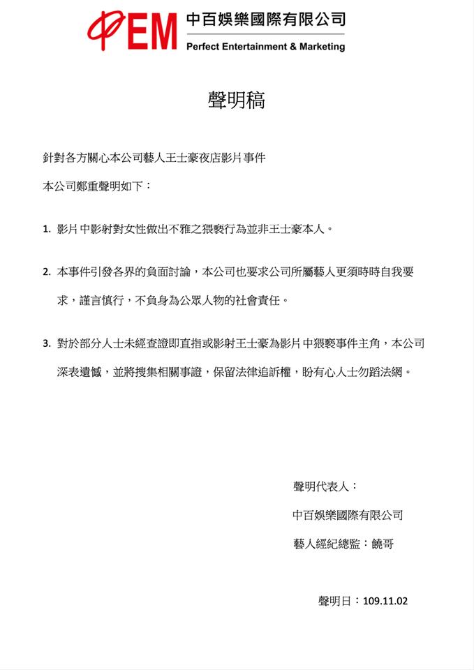 王士豪所屬經紀公司發出聲明,嚴正否認性侵指控。圖/摘自官方臉書