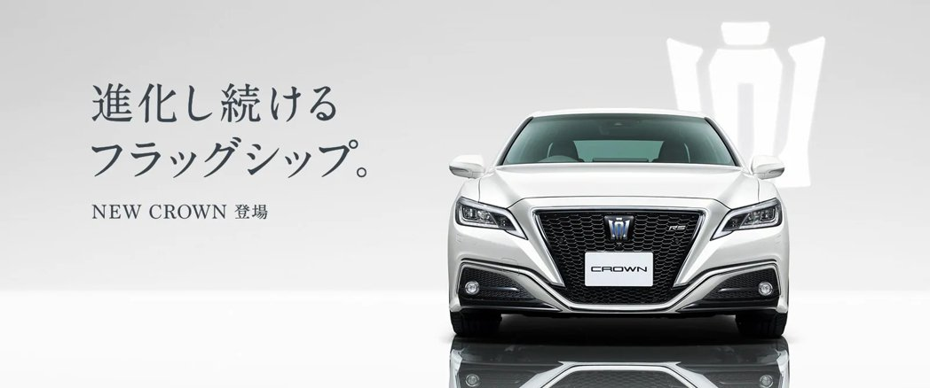 Toyota Crown。 圖/Toyota.jp提供