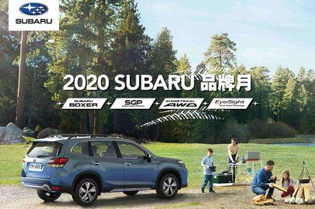 不只有安全講座、車主回廠保養優惠更多!「Subaru品牌月」盛大展開