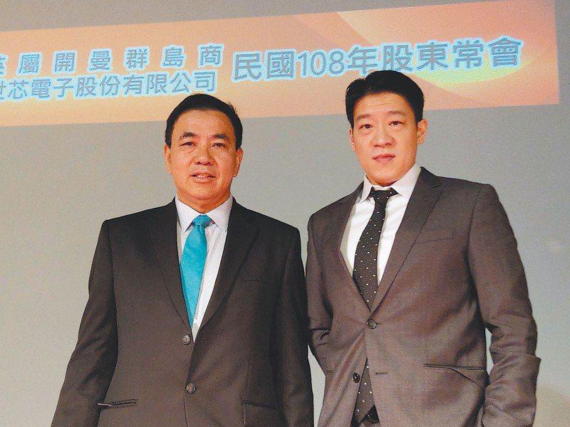 世芯董事長關建英(左)。本報資料照片