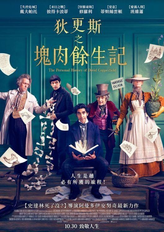 《狄更斯之塊肉餘生記》中文海報,10月30日上映